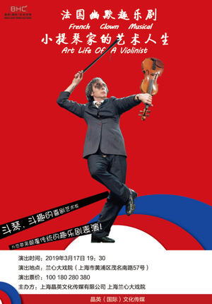 "French Clown Musical ""Art Life of A Violinist"""