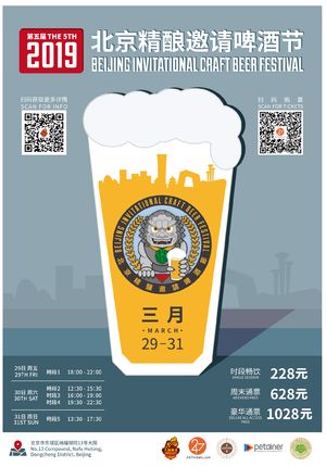 Beijing Invitational Craft Beer Festival 2019