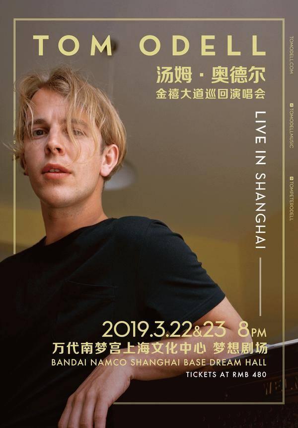 Tom Odell: Jubilee Road Tour Live in Shanghai 2019