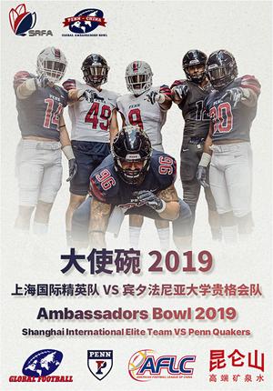 Ambassadors Bowl 2019 - Shanghai International Elite Team vs University of Pennsylvania Quakers