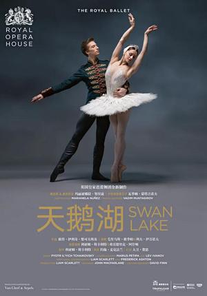 Royal Opera House: Swan Lake (Screening)