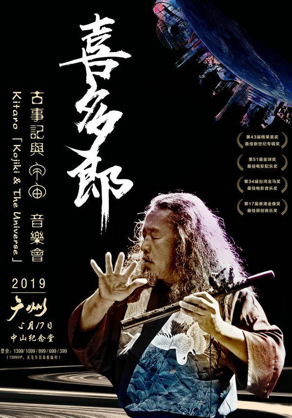 Kitaro: Kojiki & The Universe Live in Guangzhou (Cancelled)