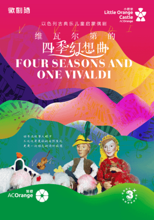Four Seasons and One Vivaldi (Puppet)