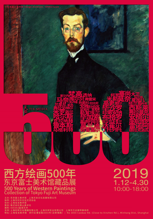 500 Years of Western Paintings Collection of Tokyo Fuji Art Museum