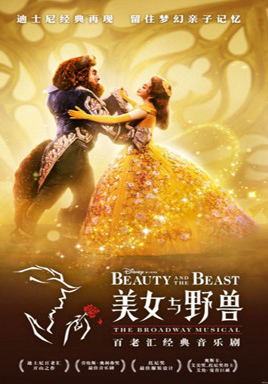 Musical: Beauty and the Beast (Mandarin Version)