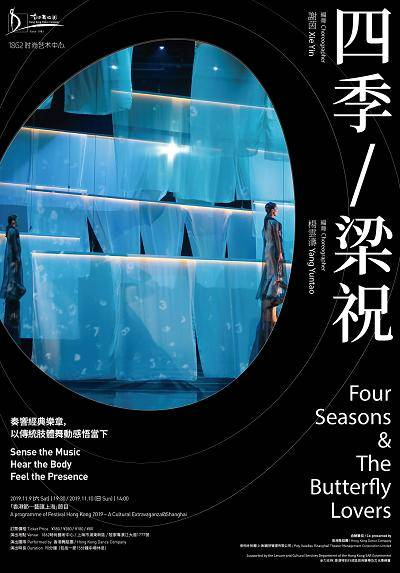 "Dance Drama ""Four Seasons & The Butterfly Lovers"""