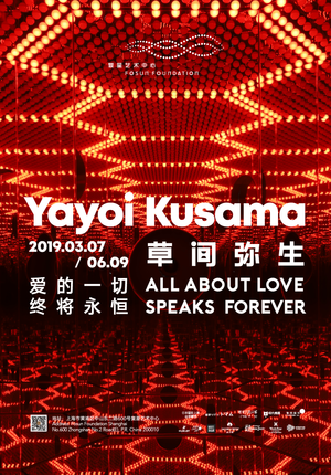 Yayoi Kusama: All About Love Speaks Forever