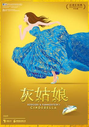 Broadway Classic musical: Rodgers Hammerstein's Cinderella (Mandarin)