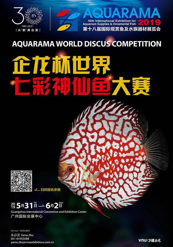 Aquarama世界七彩神仙鱼大赛