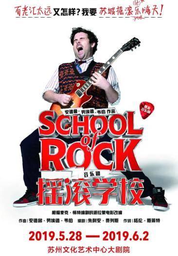 School of Rock the Musical - Suzhou