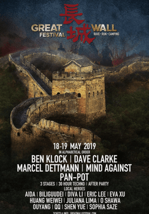 Great Wall Festival 2019
