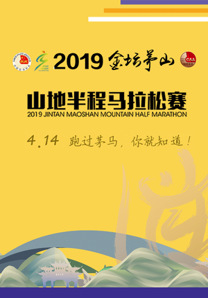 2019 Jintan Maoshan Mountain Half Marathon