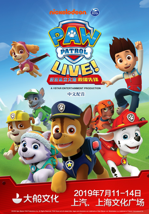 PAW Patrol Live! - Race to the Rescue