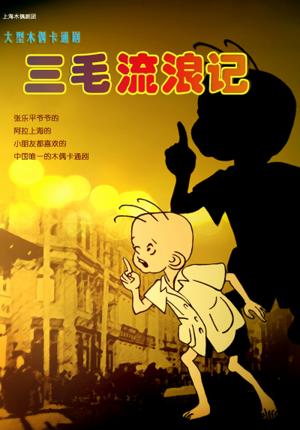 Wanderings of Sanmao (Puppet Show)