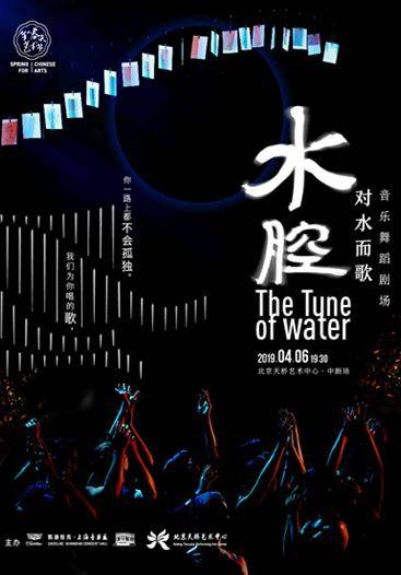 Music & Dance Theatre: The Tune of Water