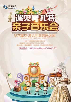 """Patma Music """"Meet Mozart"""" Concert"""