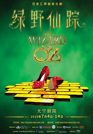 Broadway Classic Musical: The Wizard of OZ - Shanghai