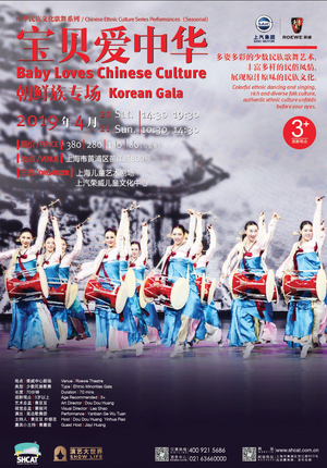 Baby Loves Chinese Culture — Korean Gala