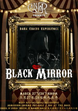 Dark Circus Experience: Black Mirror