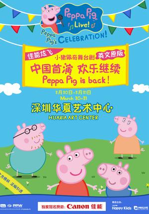 Peppa Pig Live! Peppa Pig's Celebration - Shenzhen