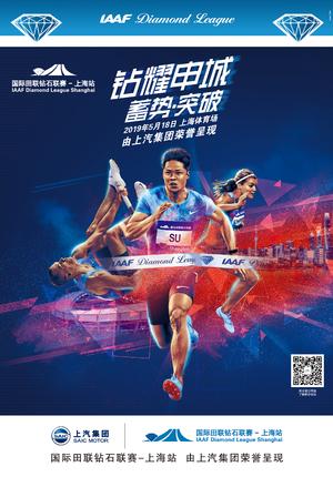IAAF Diamond League Shanghai 2019