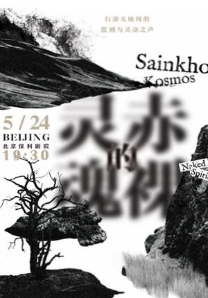 Sainkho Kosmos: Naked Spirit Concert - Beijing