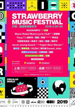 Strawberry Music Festival 2019