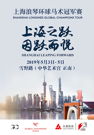 Family Package - Longines Global Champions Tour of Shanghai 2019