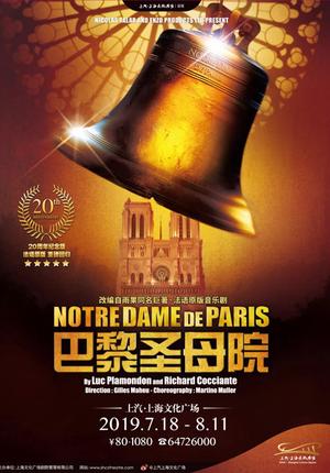 French Musical: Notre Dame de Paris