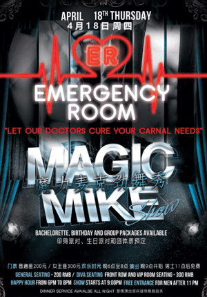 Magic Mike Show - Emergency Room