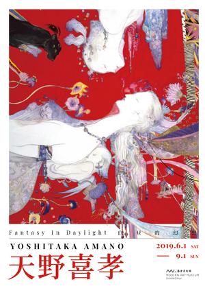 Yoshitaka Amano: Fantasy in Daylight