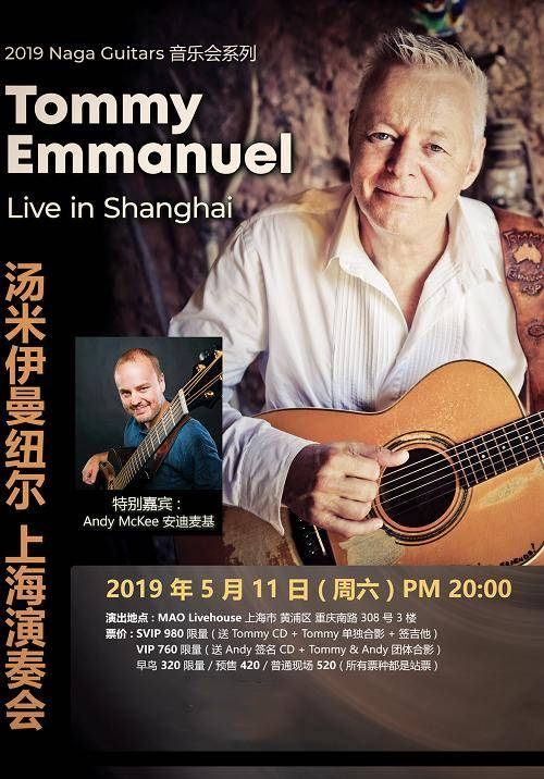 Tommy Emmanuel Live in Shanghai