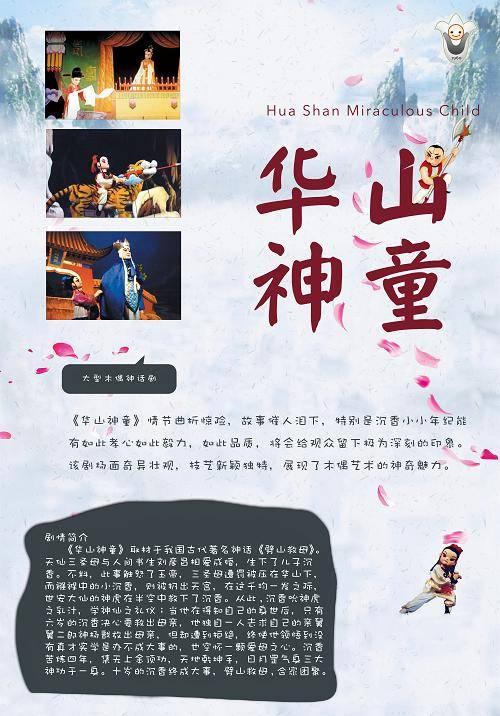 Hua Shan Miraculous Child (Puppet Show)