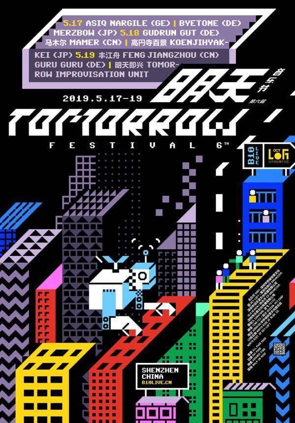 The 6th Tomorrow Festival