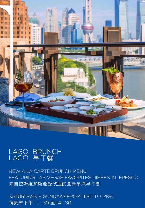 Weekend Brunch at LAGO by Julian Serrano
