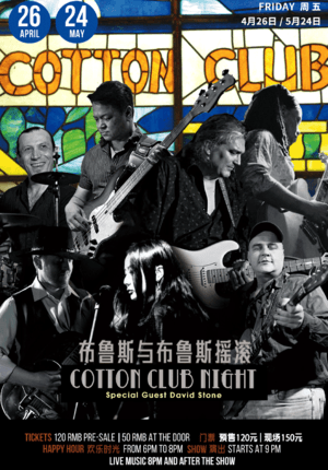 Cotton Club Blues Night @ The Pearl