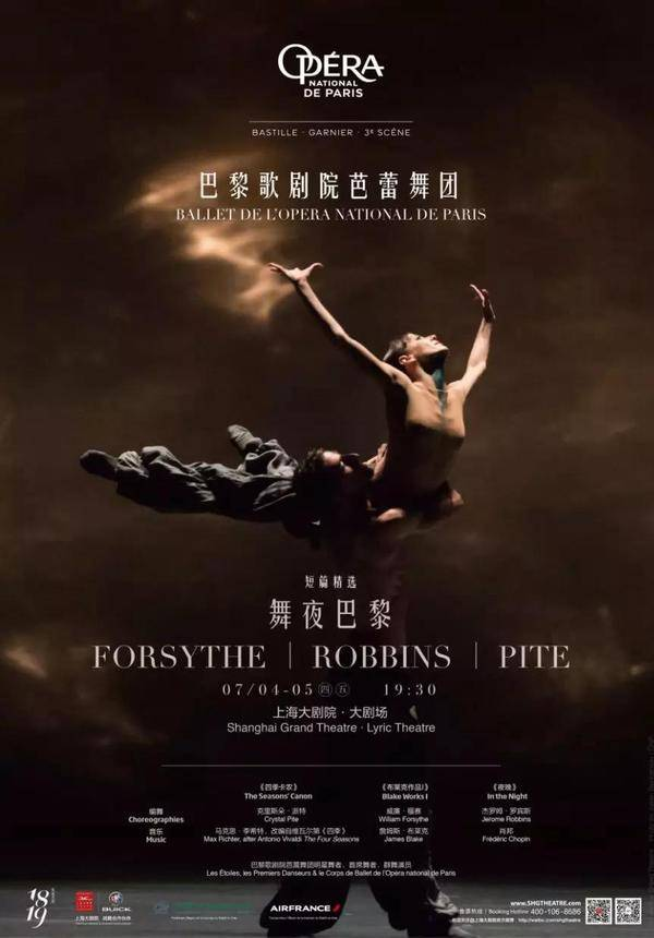 Paris Opera Ballet: Forsythe丨Robbins丨Pite