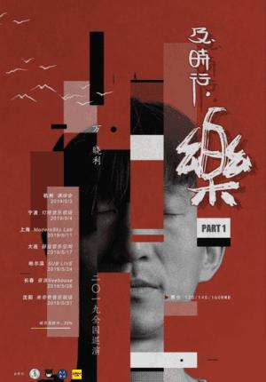 Wan Xiaoli  Tour 2019 - Shanghai