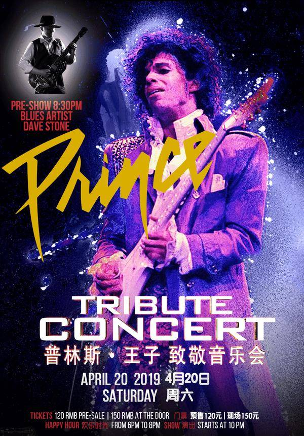 Prince Tribute Concert @ The Pearl