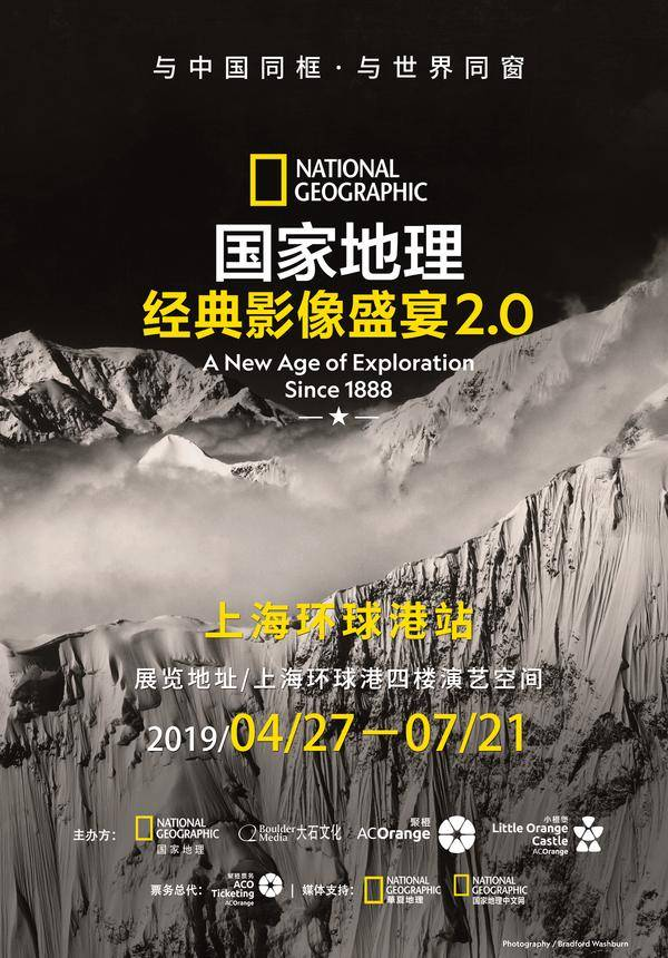 National Geographic: A New Age of Exploration 2.0 - Shanghai
