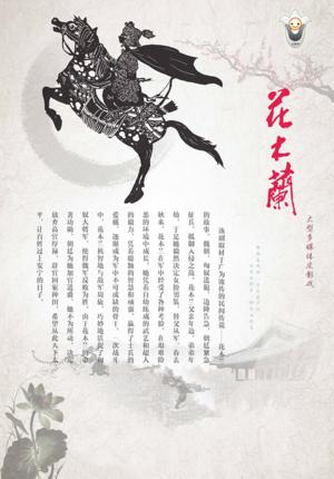 Mulan (Shadow Play)