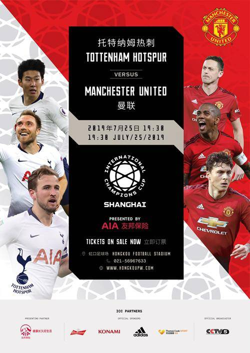 International Champions Cup Package: Manchester United vs Tottenham Hotspur