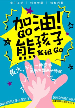 GO! Kid Go!