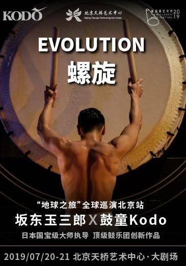 Kodo: Evolution