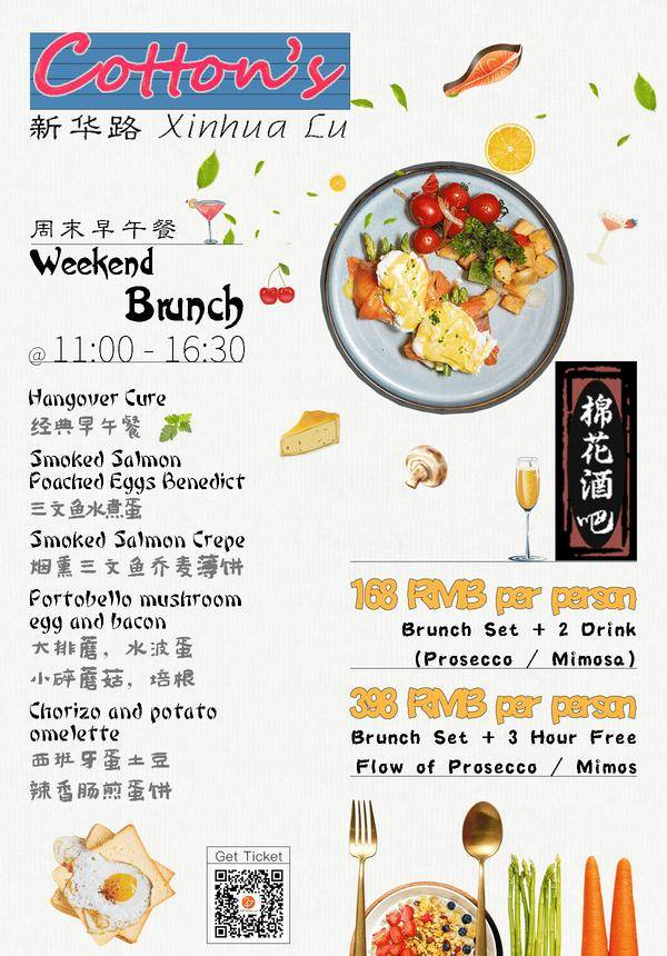 Weekend Brunch @ Cotton's (Xinhua Lu)