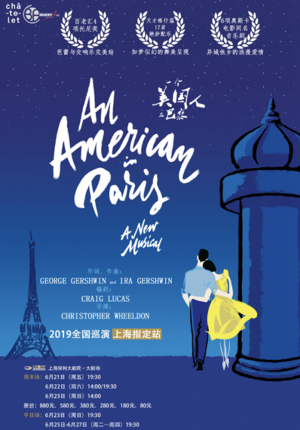An American in Paris - Shanghai