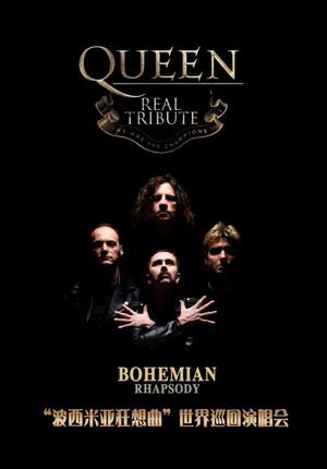 "Queen Real Tribute ""Bohemian Rhapsody"" Live in Beijing"