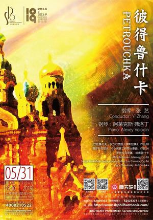 Shanghai philharmonic orchestra: Petrouchka