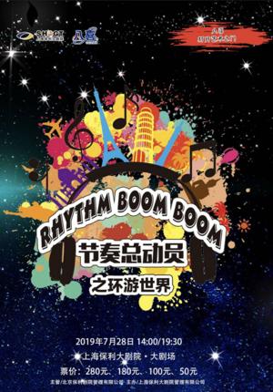 Rhythm Boom Boom