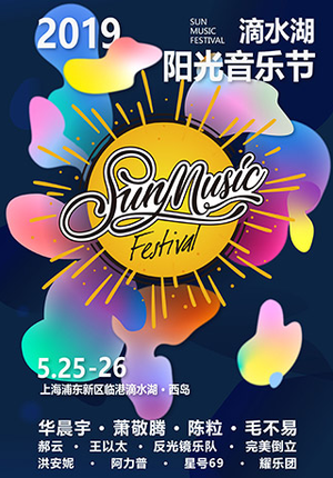 2019 Sun Music Festival @ Dishui Lake